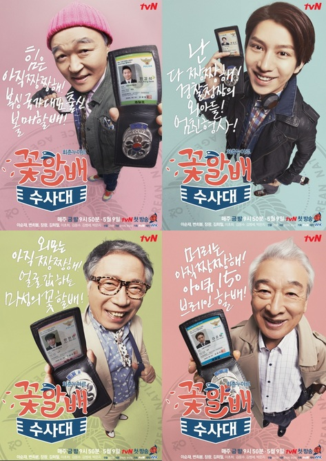 Grandpas-Over-Flowers-Investigation-Team-Poster2