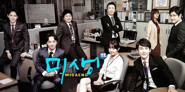 misaeng_5