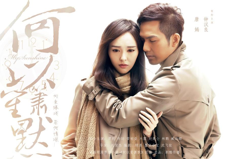 You Are My Sunshine/He Yi Sheng Xiao Mo (Preview Thoughts