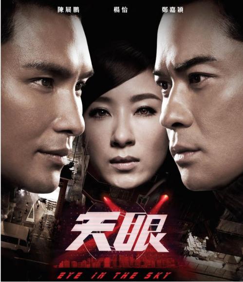 eye-poster3