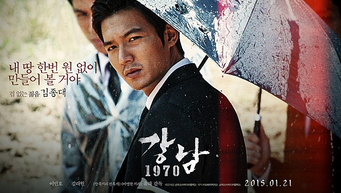 Gangnam Blues Film Review Drama For Real