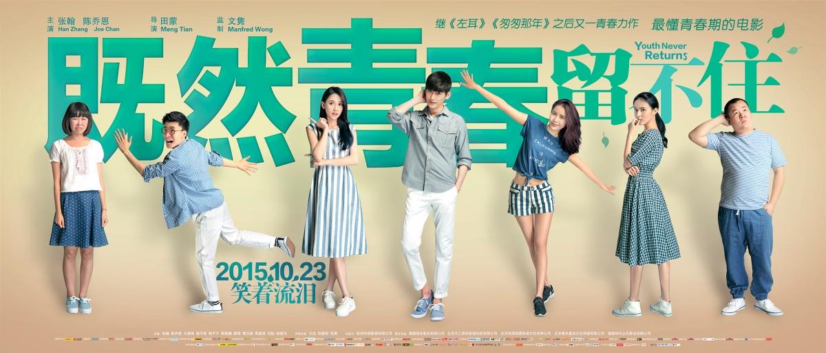 Zhang Han | Drama for Real